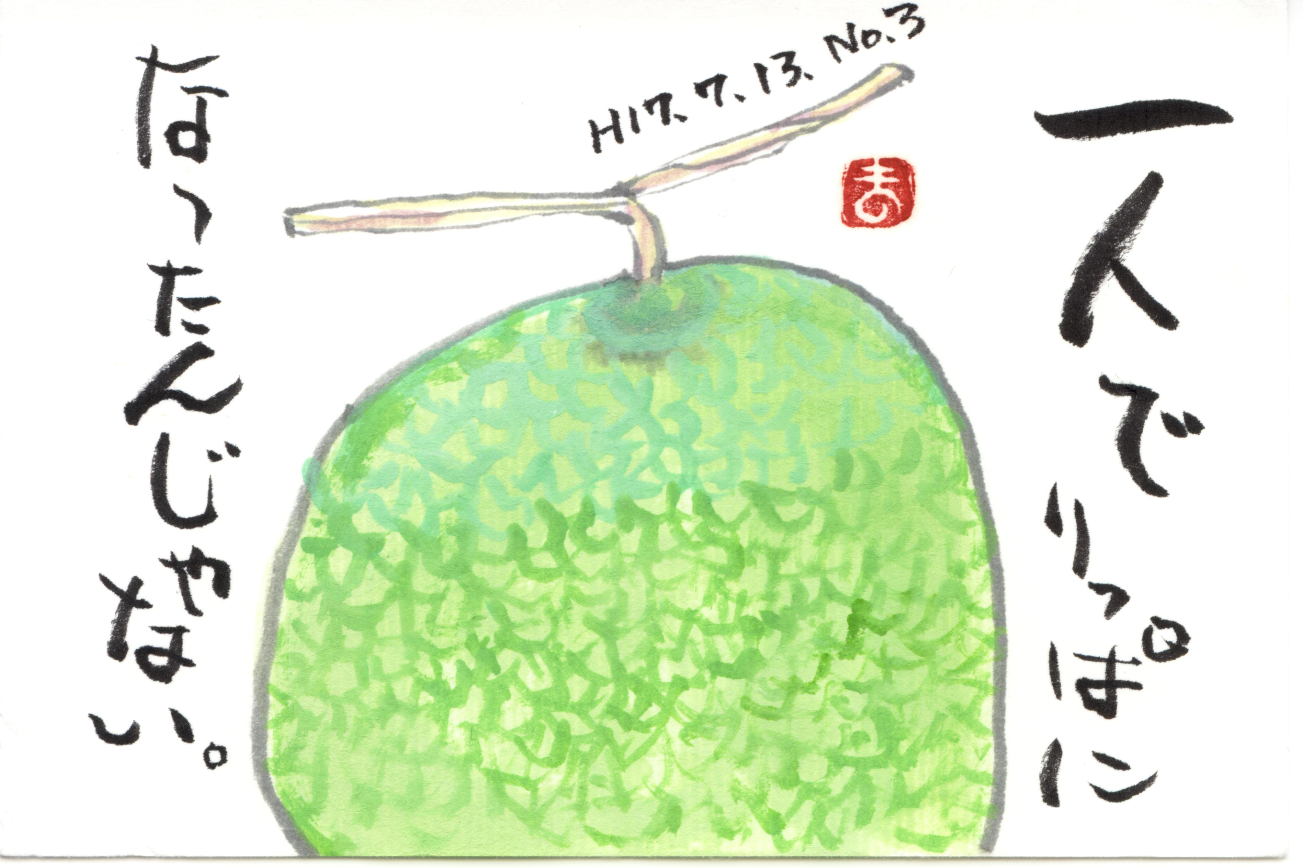 Etegami003